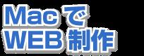 Appleのmacでxhtml+cssレイアウトのWebサイトを制作すやmac本体についての情報サイト